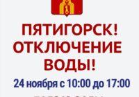 24 ноября временное отключение водоснабжения в Пятигорске
