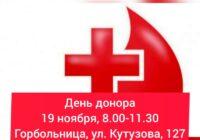 День донора пройдет в Кисловодске 19 ноября