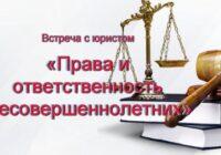 Встреча с юристом Права и ответственность несовершеннолетних