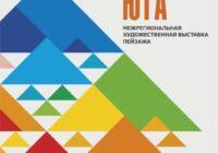 Межрегиональная выставка пейзажа Радуга Юга – 2020