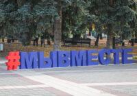 День народного единства отметили в Пятигорске