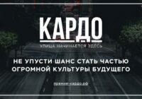 Пятигорск станет международной столицей уличных культур