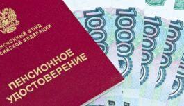 Изменения в законодательстве о назначении пенсий.