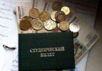 Размер проездного пособия студентам составит 1400 рублей