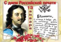 Профессиональный праздник отмечают российские печатники