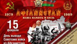 День памяти воинов-интернационалистов отметят в Пятигорске