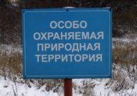 Утвержден перечень особо охраняемых природных территорий