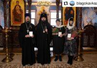 Руководителей ессентукских центров наградил Патриарх