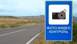 Знаки фотовидеофиксации начали выносить за пределы поселений