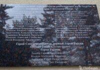 В Кисловодске открыли памятную доску космонавтам