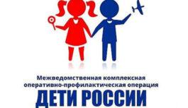 В Кисловодскестартовала операция Дети России-2021