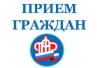 В Пенсионном фонде Пятигорска изменился график приема граждан