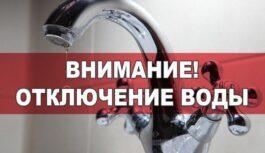 На некоторых улицах Пятигорска будет ограничена подача воды