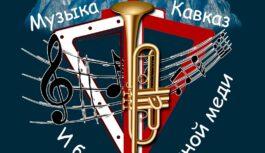 Фестиваль военных оркестров войск национальной гвардии
