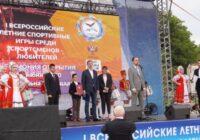 Событие-2021: Завершились Всероссийские летние спортивные игры