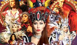 Королевский цирк ждет своих зрителей