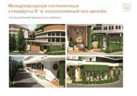 В Кисловодске появится уникальный пятизвездочный санаторий