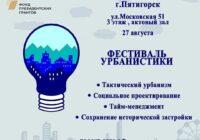 В Пятигорске пройдёт фестиваль урбанистики