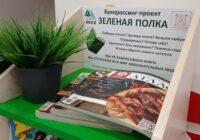 Буккроссинг — проект Зеленая полка запущен на КМВ