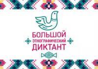 Большой этнографический диктант пройдет с  3 по 7 ноября
