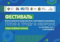 Всероссийский фестиваль ГТО среди семейных команд